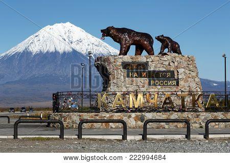 YELIZOVO CITY, KAMCHATKA PENINSULA, RUSSIA - SEP 24, 2017: Sculpture composition of Kamchatka brown bear family