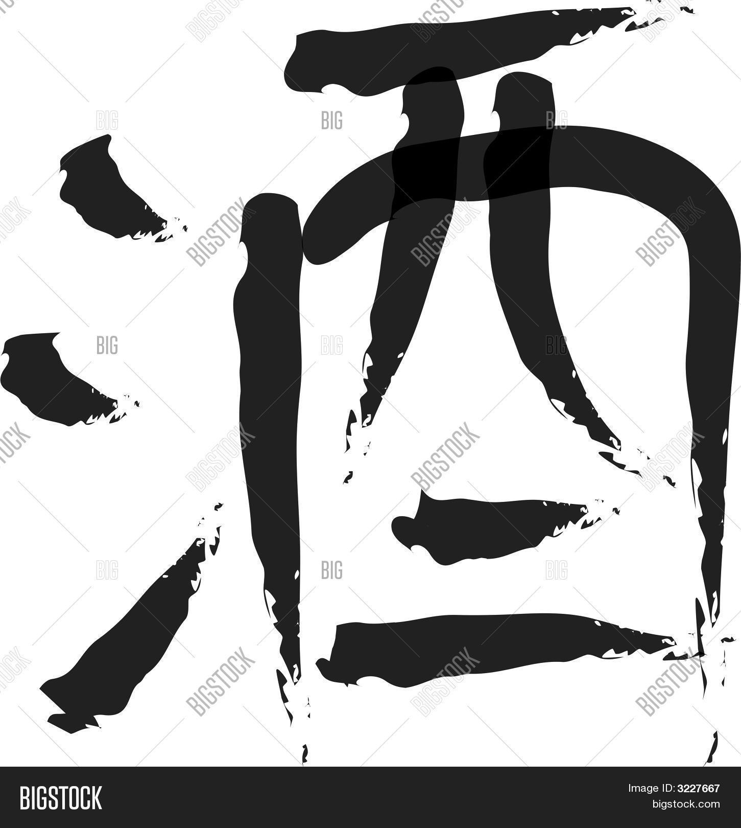 Chinese character alky alcohol vector photo bigstock chinese character alky alcohol buycottarizona Choice Image