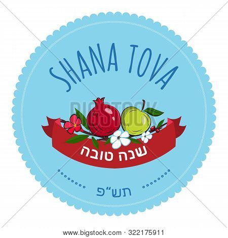 Rosh Hashana Greeting Card Or Banner With Symbols Of Jewish New Year Holiday Blessing Of Happy New Y