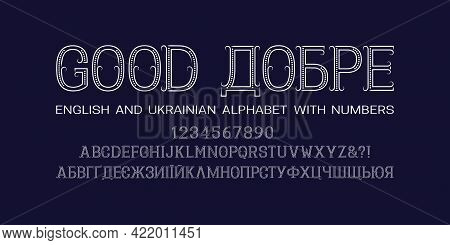Patterned English And Ukrainian Alphabet Witn Numbers. Retro Display Font. Title In English And Ukra