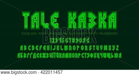 Green Luminous English And Ukrainian Alphabet Witn Numbers. Vibrant 3d Display Font. Title In Englis