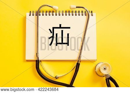 Medical Diagnosis In Chinese. Translation Of The Word From Chinese - Hernia