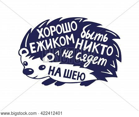 Humorous Handwritten Inscription In Russian. It's Good To Be A Hedgehog No One Will Sit On Your Neck
