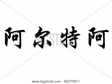 English Name Althea In Chinese Calligraphy Characters
