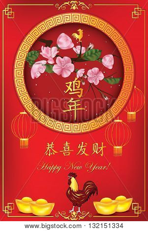 Greeting-card for Spring Festival, 2017 - the year of the Rooster. Text: Year of the Rooster; Happy New Year! Contains cherry flowers, golden nuggets, paper lanterns, rooster shape. Print colors used.