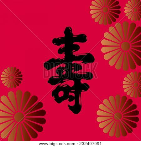 The Hieroglyph Of Prosperity. Chinese Icon. Black Hieroglyph On A Red Background With Golden Flowers