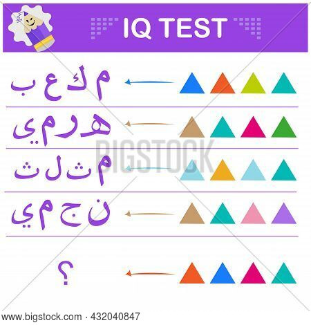 Iq Test With An Inscription Geometric Shapes: Cube, Triangle, Pyramid, Star In Arabic. What Geometri