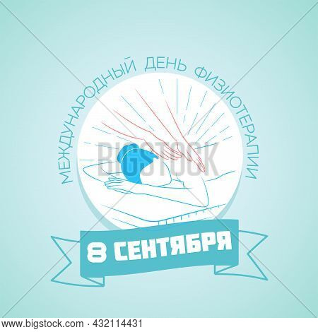 Russian World Physical Therapy Day  Massage