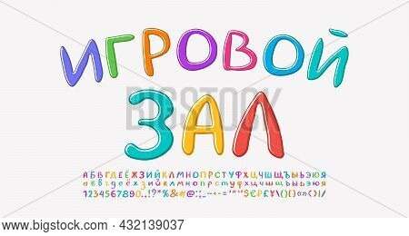 Multicolored Banner For Children S Playroom. Bright Hand Drawn Letters On White Background. Translat