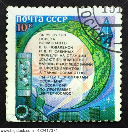 Ussr - Circa 1981: Postage Stamp 'commemorative Text' Printed In Ussr. Series: 'research On The Soyu