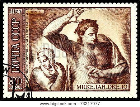 Vintage  Postage Stamp.  The Last Judgment, Rim, By Michelangelo.
