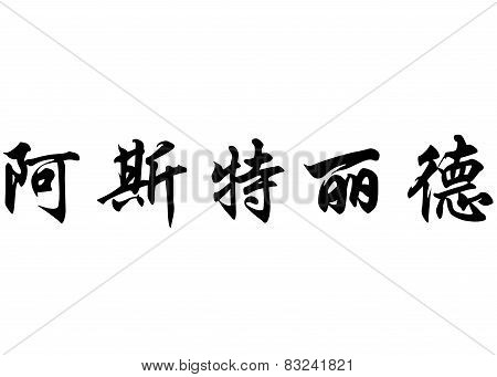 English Name Astrid In Chinese Calligraphy Characters