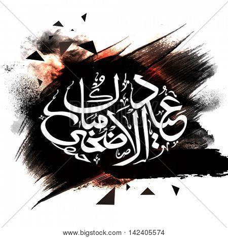 Arabic Islamic Calligraphy Text Eid-Al-Adha Mubarak on abstract paint stroke background for Muslim Community, Festival of Sacrifice Celebration. Vector illustration.
