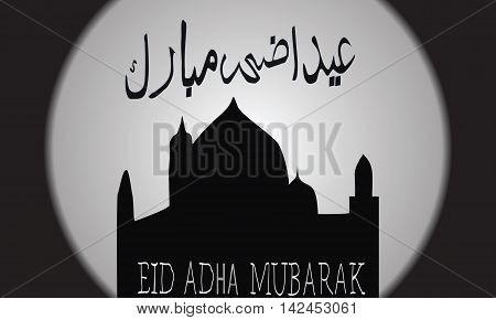 Ied Adha Mubarak 10 Dzulhijjah month of hijriyah