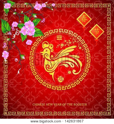 Chinese greeting card design with golden rooster and sakura blossom hieroglyphs translation: Chinese New Year