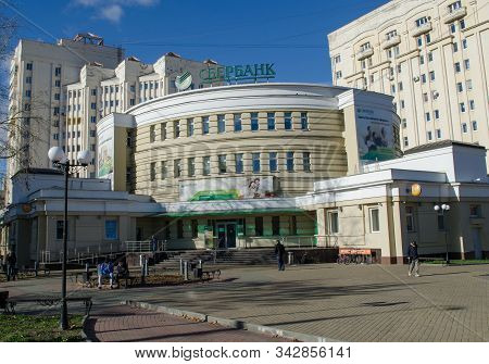 Vladimir, Russia October 20, 2018 Central Branch Of Sberbank On Victory Square In Vladimir Editorial
