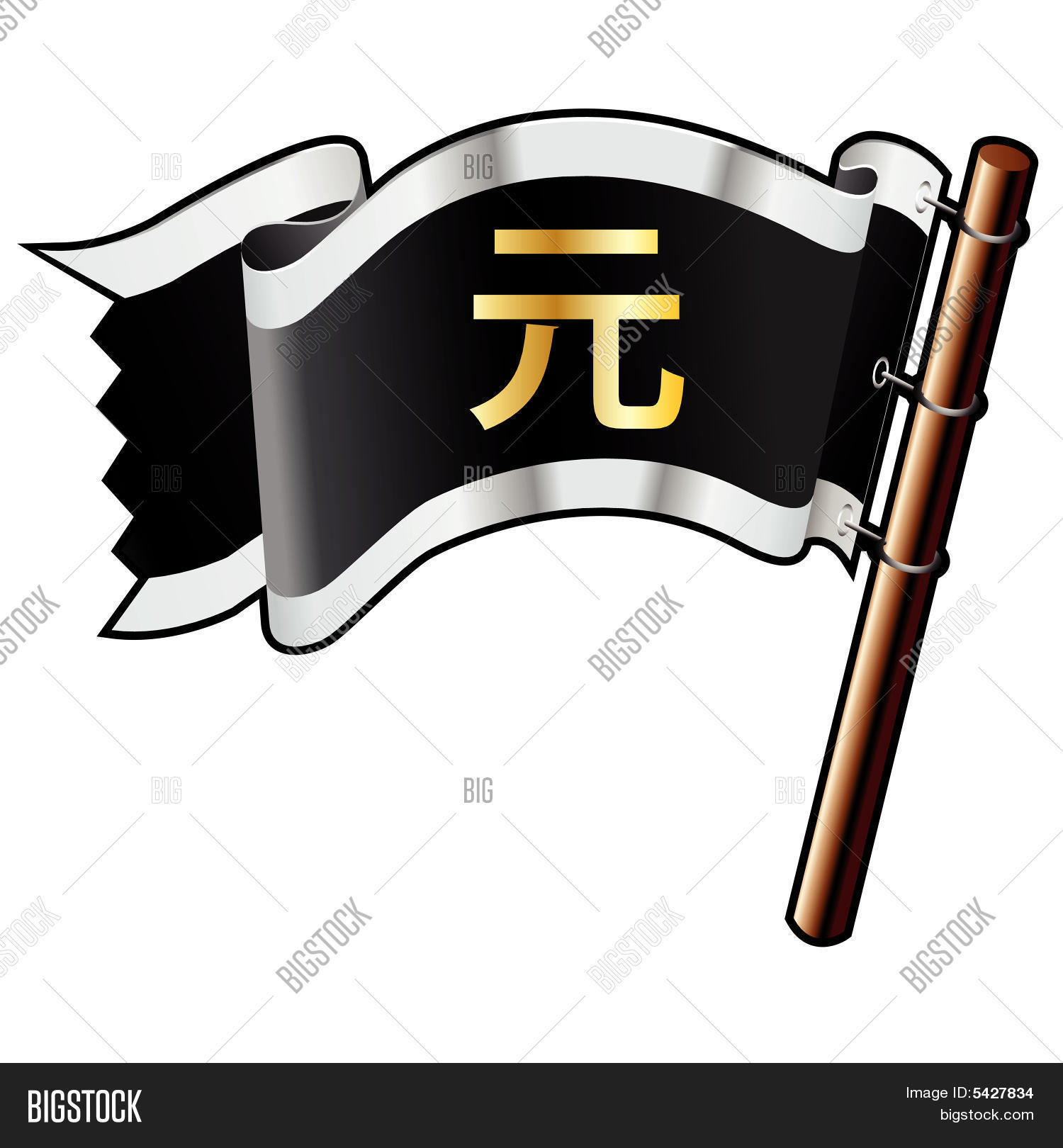 Chinese yuan icon on pirate flag vector photo bigstock chinese yuan icon on pirate flag biocorpaavc Image collections