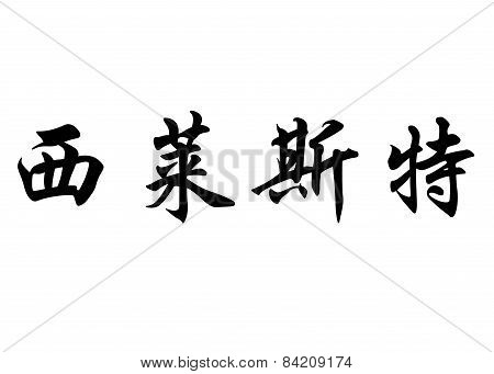 English Name Celeste In Chinese Calligraphy Characters