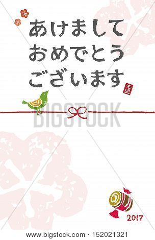 New Year card with a bird and a small mallet / translation of Japanese