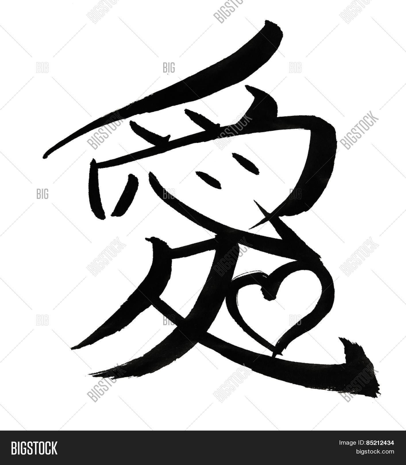 Japanese Kanji Image Photo Free Trial Bigstock