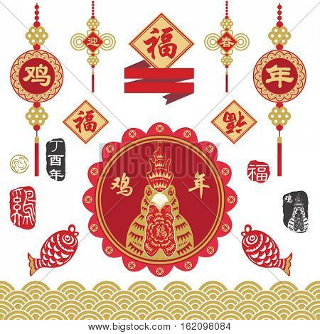 Rooster Year of Chinese New Year Ornament Set. Chinese Calligraphy translation
