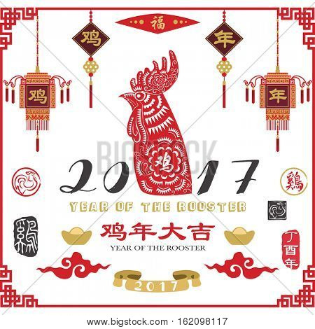 Chinese New Year 2017 Rooster Year Collection Set. Chinese Calligraphy translation Rooster Year and