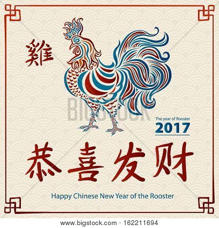 Year Of Rooster Chinese New Year Design Graphic. Happy Chinese New Year Of The Rooster Vector