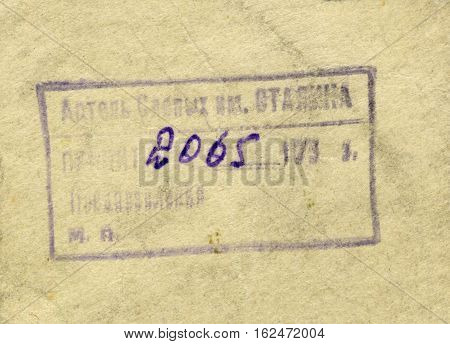 Library of blind people stamp, Russia, 1930s