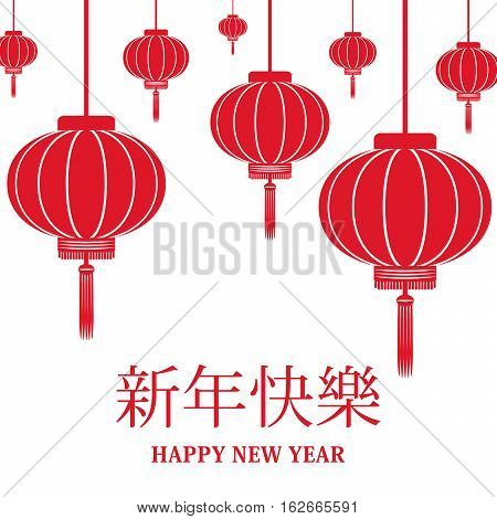 Vector illustration of happy new year card with eight fortunate red chinese lanterns and typography greeting text on traditional Chinese