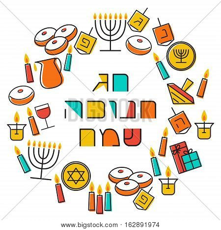 Hanukkah holiday background. Design elements set. Holiday symbols menorah candlestick , candles, donuts, gifts, dreidel. Greeting card template design. Happy Hannukah in Hebrew. Vector illustration