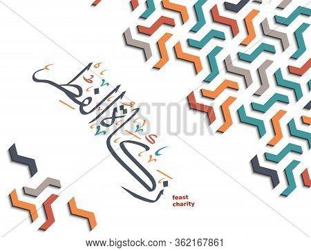 Arabic Calligraphy Means Feast Charity. Vector Card Design For Zakat Al-fitr Of Ramadan. Feast Chari