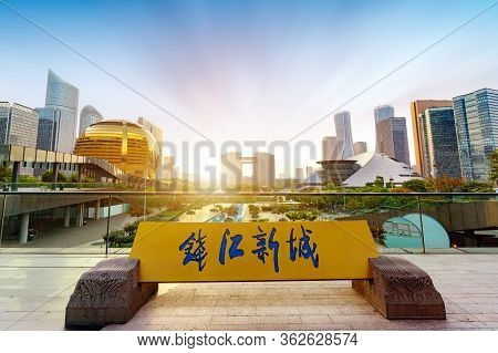 The Modern Architecture Of Hangzhou Qianjiang New City Cbd, Zhejiang, China.translation: