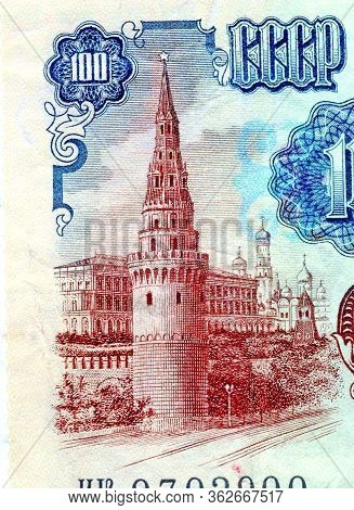 Fragment Of A 100-ruble Bill Of The Ussr With The Image Of The Kremlin's Vodovzvodnaya Tower , Nomin