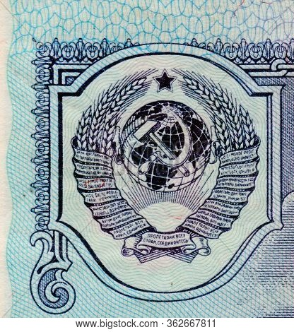 Fragment Of A 5-ruble Paper Bill (1961) Of The Ussr With The Image Of Coat Of Arms Of The Ussr. The