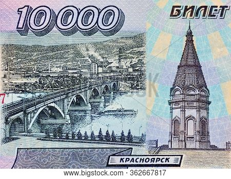 Fragment Of A 10,000-ruble (1995) Bill Of The With The Image Of The Kommunalny Bridge Over The Yenis