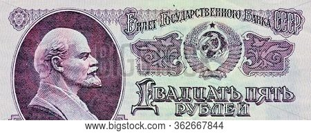 Fragment Of A 25-ruble Paper Bill (1961) Of The Ussr With The Image Of Vladimir Lenin (ulyanov, 1870