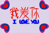 Phrase I love you written by the Chinese hieroglyphs on a grey background with hearts poster