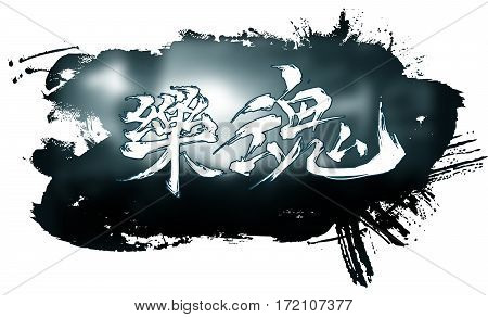 Soul of music written in stylized asian character in abstract background