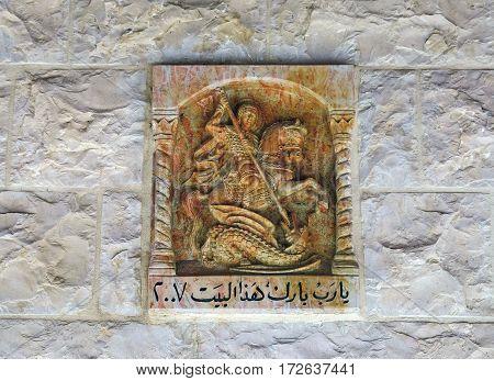 Bas-relief depicting St. George in Monastery Regina Palestine or Deir Rafat Monastery Israel