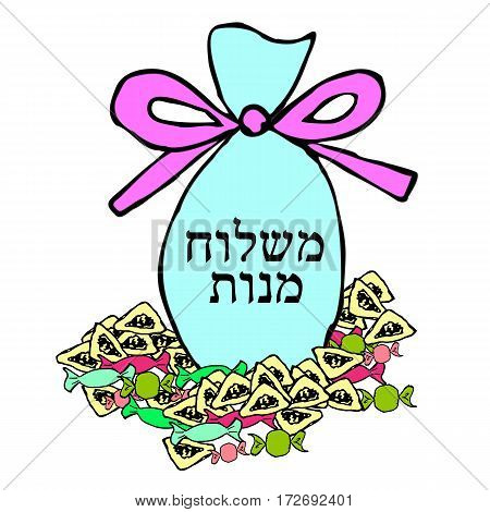 Gift bag with bow on Purim. Mishloach Manot. Gomentash and candy. Hebrew. Doodle, sketch, hand drawing. Vector illustration