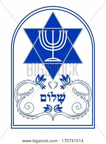 Jewish motif David stars with menorah candelabrum shalom inscription in hebrew traditional flourish patterns decor. Designed in Israel national colors blue and white.