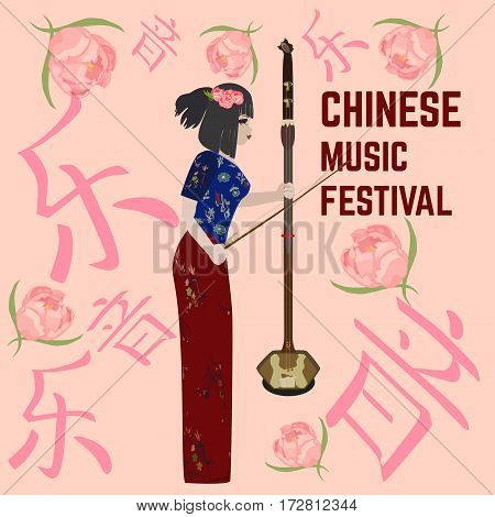 Vector chinese music festival template. Chinese girl with erhu peony national flower of China Music and Musical meaning chinese hieroglyphics background. Flat style design element.