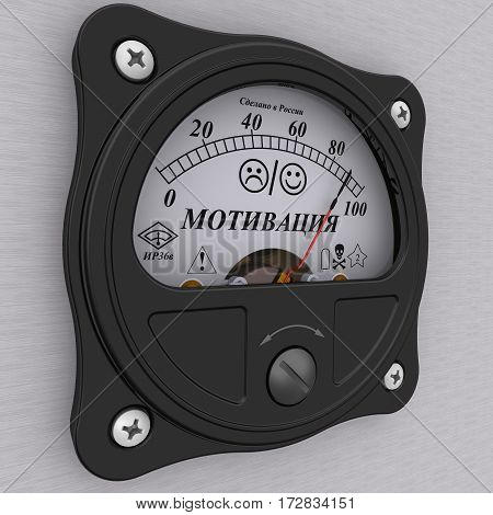Indicator of motivation. Analog indicator showing the high level of motivation (Russian language). 3D Illustration. Isolated