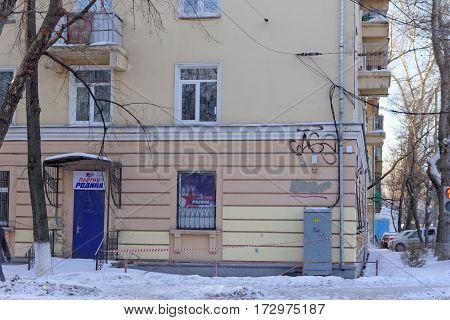 Nizhny Novgorod, Russia. - February 7.2017. Office Party Rodina on the street Murashkinskaya 18