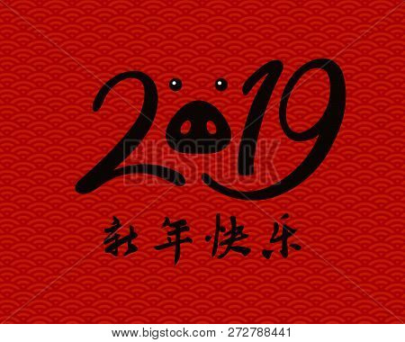 2019 Chinese New Year greeting card with numbers, pig snout, Chinese text Happy New Year, on a background with waves pattern. Vector illustration. Design concept for holiday banner, decorative element poster
