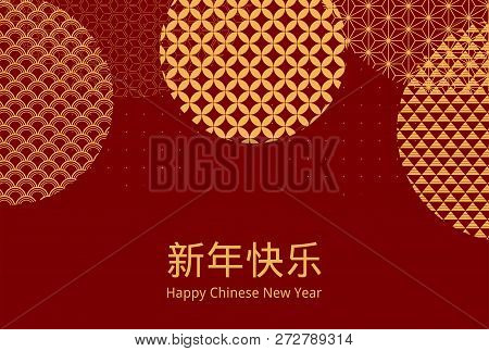 Chinese New Year Background With Golden Patterned Circles On Red, Chinese Text Happy New Year. Vecto