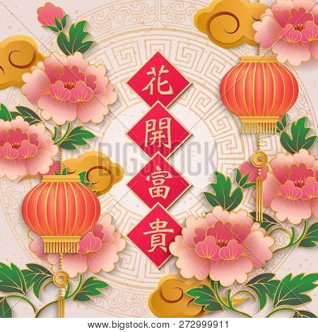 Happy Chinese New Year Retro Elegant Relief Peony Flower Cloud Lantern And Spring Couplet. (chinese