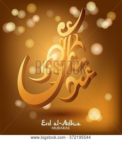 Eid Al Adha Calligraphy Greeting Card. Shiny Lights Writing For Islamic Festival Of Sacrifice. Mubar