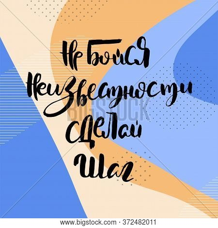 Russian Motivation Text. Humorous Lettering For Invitation And Greeting Card, Prints And Posters