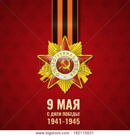 Russian holiday victory. May 9. Happy Great Victory Day. Saint George ribbon.